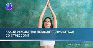 kak-organizovat-rezhim-dnya-chtoby-izbavitsya-ot-stressa