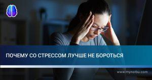 Почему со стрессом лучше не бороться
